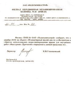 Otzyv-Polesezhilstroj-246x300