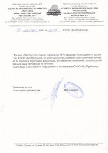 Отзыв от Мостостроительное управление № 7