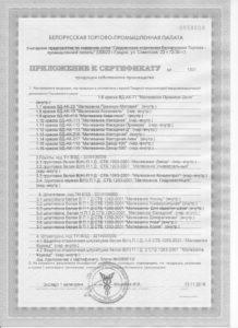 Приложение к сертификату № 1301