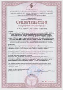 Свидетельство и регистрации шпатлевки Финиш