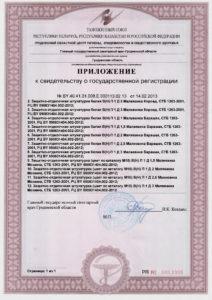 sgr_sztukaturka_prilozhenie-212x300