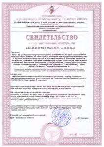 svidetelstvo_o-registracyi-212x300
