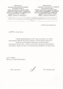 Отзыв от УЖРЭП Ленинского района г. Гродно